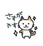 丁寧語なネコちゃま(個別スタンプ:14)
