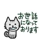 丁寧語なネコちゃま(個別スタンプ:18)