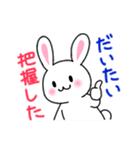 あいまいウサギ(個別スタンプ:3)