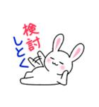 あいまいウサギ(個別スタンプ:8)