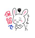 あいまいウサギ(個別スタンプ:9)
