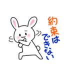 あいまいウサギ(個別スタンプ:10)