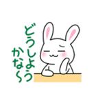 あいまいウサギ(個別スタンプ:11)