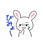 あいまいウサギ(個別スタンプ:19)