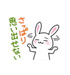 あいまいウサギ(個別スタンプ:34)