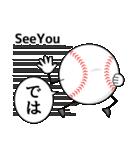 野球が好きだ!(個別スタンプ:2)