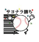 野球が好きだ!(個別スタンプ:3)