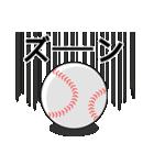 野球が好きだ!(個別スタンプ:7)