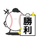野球が好きだ!(個別スタンプ:18)
