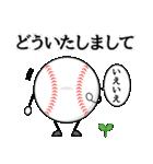 野球が好きだ!(個別スタンプ:27)