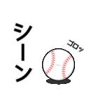 野球が好きだ!(個別スタンプ:40)