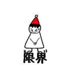 三角帽子のノーム(個別スタンプ:35)