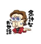 野村克也・沙知代夫妻のカップルスタンプ(個別スタンプ:26)
