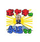 野村克也・沙知代夫妻のカップルスタンプ(個別スタンプ:36)
