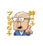 野村克也・沙知代夫妻のカップルスタンプ(個別スタンプ:37)