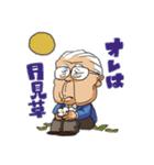 野村克也・沙知代夫妻のカップルスタンプ(個別スタンプ:38)