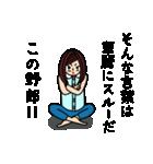 うざい女のスタンプ2(個別スタンプ:09)