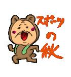 着ぐるみおじさん(第五弾)【秋•冬 編】(個別スタンプ:01)