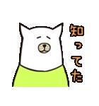 ユキオ&ギンジローのスタンダード編(個別スタンプ:25)
