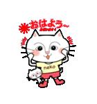 ねこ (neko) 君のほのぼのな1日(個別スタンプ:1)