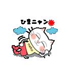 ねこ (neko) 君のほのぼのな1日(個別スタンプ:17)