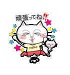 ねこ (neko) 君のほのぼのな1日(個別スタンプ:36)