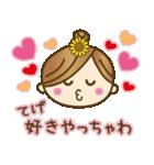 宮崎弁のゆるかわいい女の子★(個別スタンプ:32)