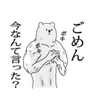 ポップでうざいくま2(個別スタンプ:03)