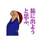 【旅情編】ファニービーゴー&フレンズ(個別スタンプ:1)