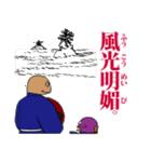 【旅情編】ファニービーゴー&フレンズ(個別スタンプ:19)