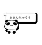 Funaの吹き出しパンダ(個別スタンプ:03)