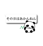 Funaの吹き出しパンダ(個別スタンプ:05)