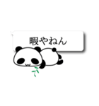 Funaの吹き出しパンダ(個別スタンプ:12)