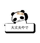 Funaの吹き出しパンダ(個別スタンプ:18)