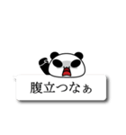 Funaの吹き出しパンダ(個別スタンプ:25)