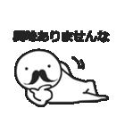 ひげ!(個別スタンプ:10)