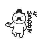 ひげ!(個別スタンプ:20)