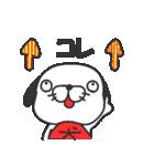 犬太郎!(個別スタンプ:21)