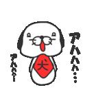 犬太郎!(個別スタンプ:22)