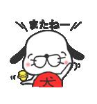 犬太郎!(個別スタンプ:40)