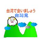 日本語と台湾華語(繁体字)日常会話④(個別スタンプ:36)