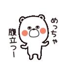 ぐっとくるシロクマ(個別スタンプ:03)