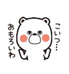 ぐっとくるシロクマ(個別スタンプ:05)