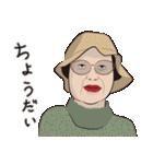 おばコレ(個別スタンプ:33)