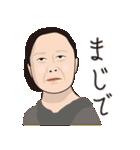 おばコレ(個別スタンプ:38)