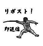 剣の刻~外伝~(個別スタンプ:18)