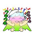 ドッカリふじちゃま (富士山)(個別スタンプ:8)