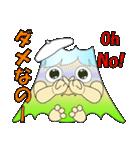 ドッカリふじちゃま (富士山)(個別スタンプ:27)