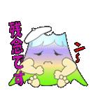 ドッカリふじちゃま (富士山)(個別スタンプ:28)