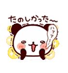 気持ち色々パンダ その2(個別スタンプ:03)